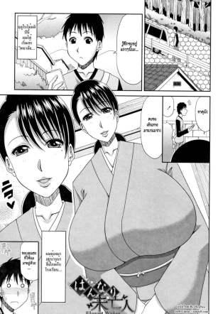 ม่ายสาวพราวเสน่ห์ – [Kai Hiroyuki] Hannari Miboujin – Elegant Widow (Hannari Otona Kyouiku)